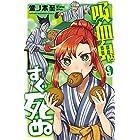 吸血鬼すぐ死ぬ 9 (少年チャンピオン・コミックス)