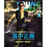 YOUNG GUITAR (ヤング・ギター) 2021年 10月号