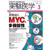 実験医学 2018年3月 Vol.36 No.4 再発見! MYCの多機能性〜グローバル転写因子として見直される古典的がん遺伝子