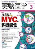 実験医学 2018年3月 Vol.36 No.4 再発見! MYCの多機能性?グローバル転写因子として見直される古典的がん遺伝子