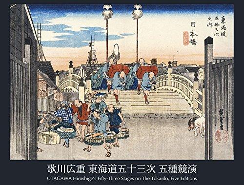 歌川広重 東海道五十三次 五種競演