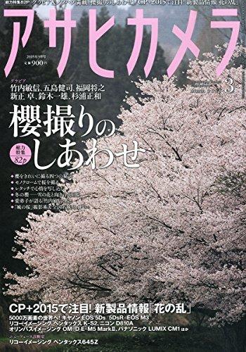 アサヒカメラ 2015年 03 月号 [雑誌]の詳細を見る