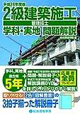 平成28年度版 2級建築施工管理技士 学科実地問題解説