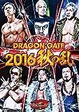 DRAGON GATE 2016 秋の乱 [DVD]