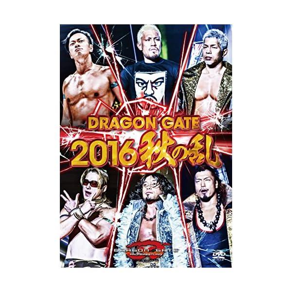 DRAGON GATE 2016 秋の乱 [DVD]の商品画像