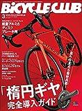 BiCYCLE CLUB (バイシクルクラブ)2017年3月号 No.383[雑誌]