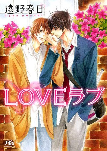 LOVEラブ (幻冬舎ルチル文庫)の詳細を見る