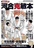 漫画家本vol.5 河合克敏本 / 河合 克敏 のシリーズ情報を見る