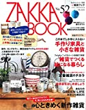 ZAKKA BOOK NO.52 (私のカントリー別冊) 画像