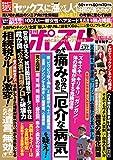 週刊ポスト 2018年 4月27日号 [雑誌]