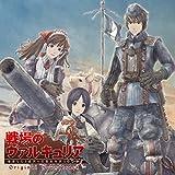 戦場のヴァルキュリア オリジナル・サウンドトラック(※mp3)