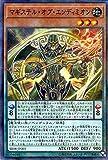 遊戯王カード マギステル・オブ・エンディミオン(ノーマルパラレル) ロード・オブ・マジシャン(SR08) ストラクチャーデッキR ペンデュラム 地属性 魔法使い族