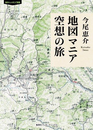 地図マニア 空想の旅 (知のトレッキング叢書) -
