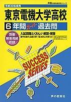 東京電機大学高等学校 平成30年度用―6年間スーパー過去問 (声教の高校過去問シリーズ)