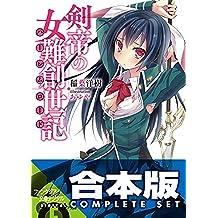 【合本版】剣帝の女難創世記 全3巻 (富士見ファンタジア文庫)