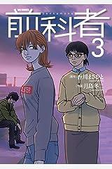 前科者(3) (ビッグコミックス) Kindle版