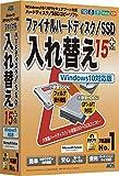 AOSデータ ファイナルHDD/SSD入替15plus