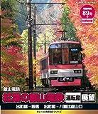 eレール鉄道BDシリーズ 叡山電鉄 紅葉の叡山電鉄運転席展望 [Blu-ray]