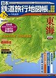 日本鉄道旅行地図帳 7号 東海―全線・全駅・全廃線 (7) (新潮「旅」ムック)