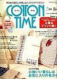 COTTON TIME (コットン タイム) 2008年 05月号 [雑誌] 画像