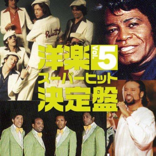 洋楽スーパーヒット決定盤 Vol 5