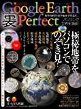 Google Earth裏Perfect―極秘地帯をパソコンでのぞき見! (INFOREST MOOK PC・GIGA特別集中講座 179)