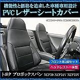 フロントシートカバー プロボックス NCP50V NCP51V NCP55V (H14/07~H26/08) ヘッドレスト一体型