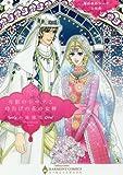 煌めきのシーク三兄弟 月影のシークと時告げの花の女神 (エメラルドコミックス/ハーモニィコミックス)