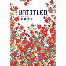 UNTITLED アンタイトルド (カドカワデジタルコミックス)