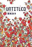 UNTITLED アンタイトルド<UNTITLED アンタイトルド> (カドカワデジタルコミックス)