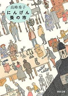 にんげん蚤の市 (河出文庫 た 35-4)
