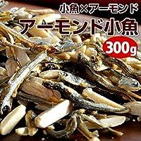 【自然の館】 アーモンド小魚300g