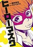 ヒーローマスク (3) (ヒーローズコミックス)