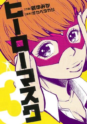ヒーローマスク (3) (ヒーローズコミックス)の詳細を見る