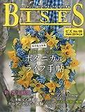 BISES(ビズ) 2017年 02 月号 画像