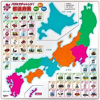 パズルでチャレンジ! 都道府県