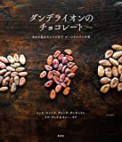 ダンデライオンのチョコレート―カカオ豆からレシピまで ビーントゥバーの本 画像