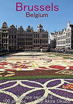 [大久保 明]のブリュッセル写真集・ベルギー(撮影数100):ヨーロッパシリーズ16