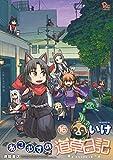 ねこむすめ道草日記(16)【電子限定特典ペーパー付き】 (RYU COMICS)