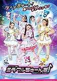アイドル×戦士 ミラクルちゅーんず! DVD BOX vol.1[DVD]