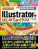 Illustratorではじめてのイラスト