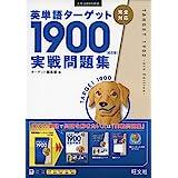 英単語ターゲット1900 6訂版 実戦問題集 (大学JUKEN新書)