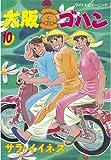 大阪豆ゴハン(10) (モーニングコミックス)