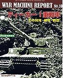 ティーガー1重戦車 その開発・構造・戦歴 (パンツァー臨時増刊 ウォーマシンリポート - 452/No.10)