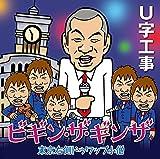 東京右側ドゥワップ小僧♪U字工事のCDジャケット