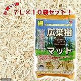 三晃商会 SANKO 広葉樹マット 7L×10袋セット うさぎ ハムスター 床材 ハリネズミ