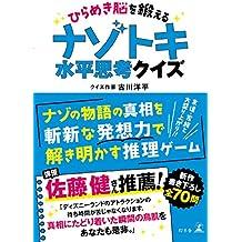 ひらめき脳を鍛える ナゾトキ水平思考クイズ (幻冬舎単行本)