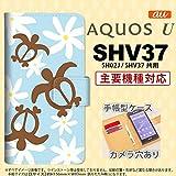 手帳型 ケース SHV37 スマホ カバー AQUOS U アクオス ホヌ ティアレ 水色 nk-004s-shv37-dr1082
