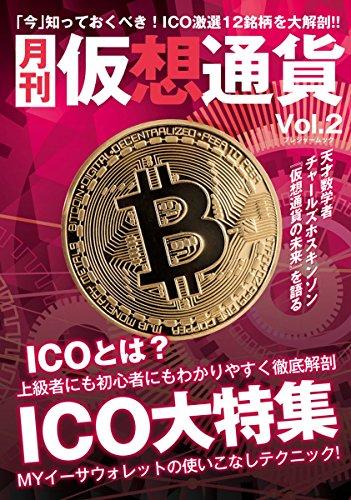 月刊仮想通貨Vol,2 (プレジャームック)