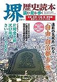 堺歴史読本 (別冊歴史読本 5)
